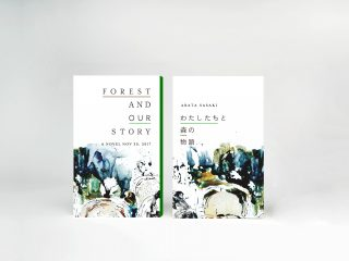 "Novel ""FOREST AND OUR STORY""  小説「わたしたちと森の物語」"