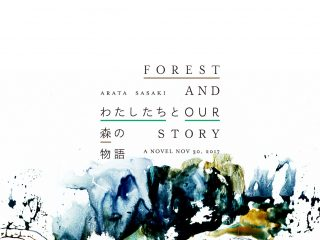 "Novel Exhibition "" Forest And Our Story"" @ (Place) by method – Tokyo"