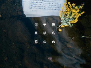 """匿名の手紙の図書館 """"S Letter Project"""""""
